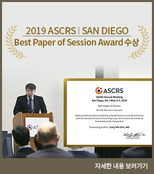 2019 ASCRS Best Paper of the Session Award 수상